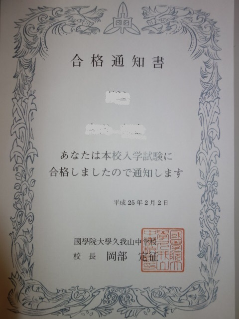 久我山DSC01290