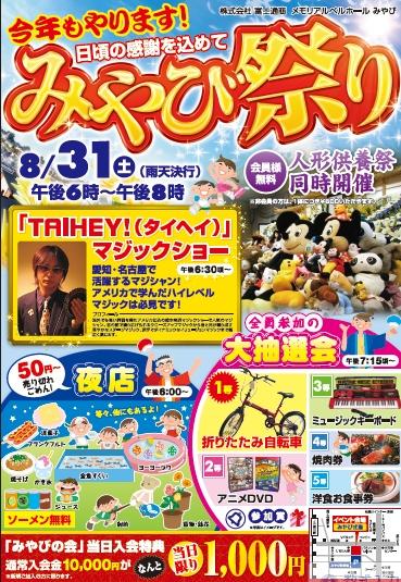 2013みやび祭り (369x535)