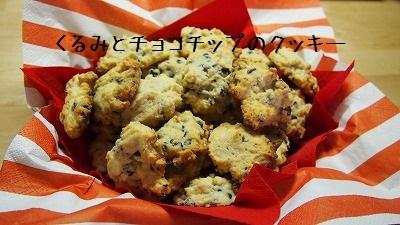 クルミとチョコチップのクッキー