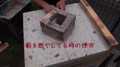 薪を燃やしている時の煙突