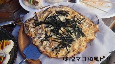 味噌マヨピザ