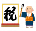kotoshi_kanji_2014[1]