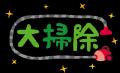 oosouji_title[1]