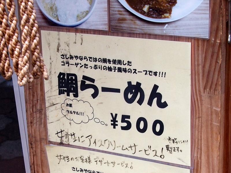 ■ さしみや五坪  鯛ラーメン