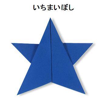 クリスマス 折り紙 折り紙 彦星 織姫 : matome.naver.jp