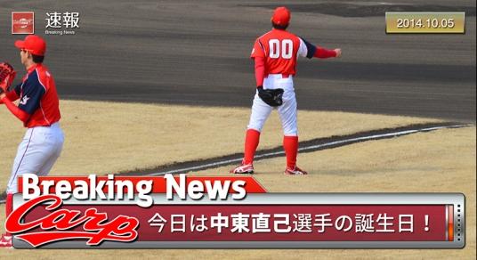 【最新版】 年生まれの現役プロ野球選手一覧