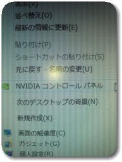 NVIDIAコントロールパネルをクリック