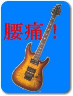 エレキギターと腰痛