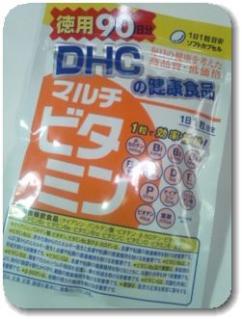 DHCマルチビタミンサプリ90日分の表