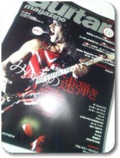 ギターマガジン2013年6月号買った!