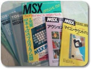 MSXパソコンの本プログラム集
