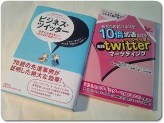 ツイッター使い方の書籍