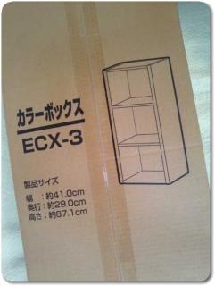 アイリスオーヤマカラーボックスCX-3の箱
