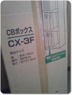 アイリスオーヤマCX-3Fの箱