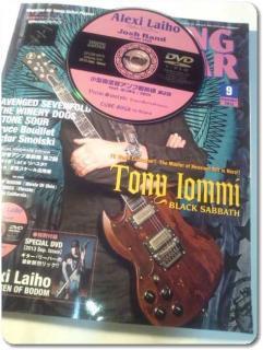 ヤングギター2013年9月号