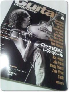 ギターマガジン2013年10月号