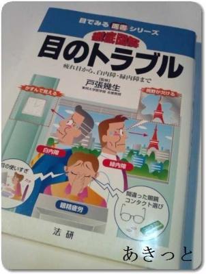 白内障の本