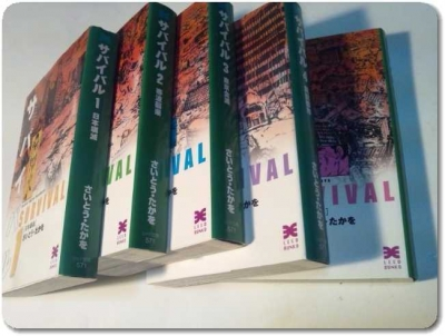 サバイバルさいとう・たかを著1巻から5巻