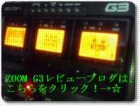 ZOOM G3レビューブログ