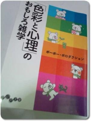 色彩心理の本