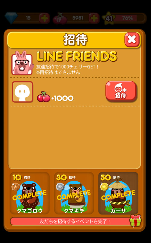 line_friend_invitation.jpg