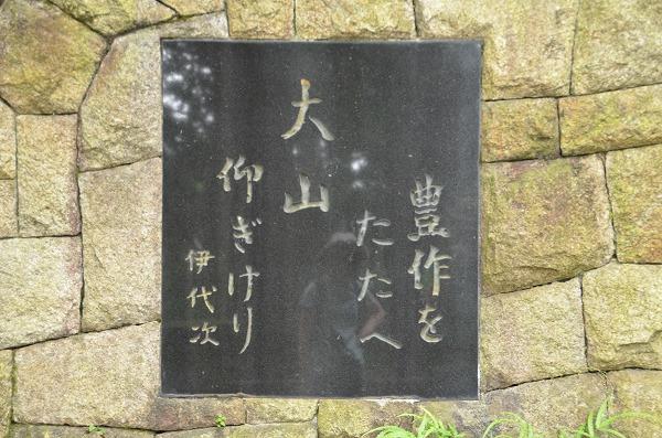大山_130914_2669