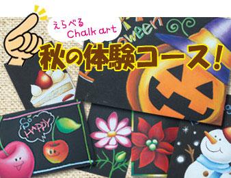 2013_aki_taiken3.jpg