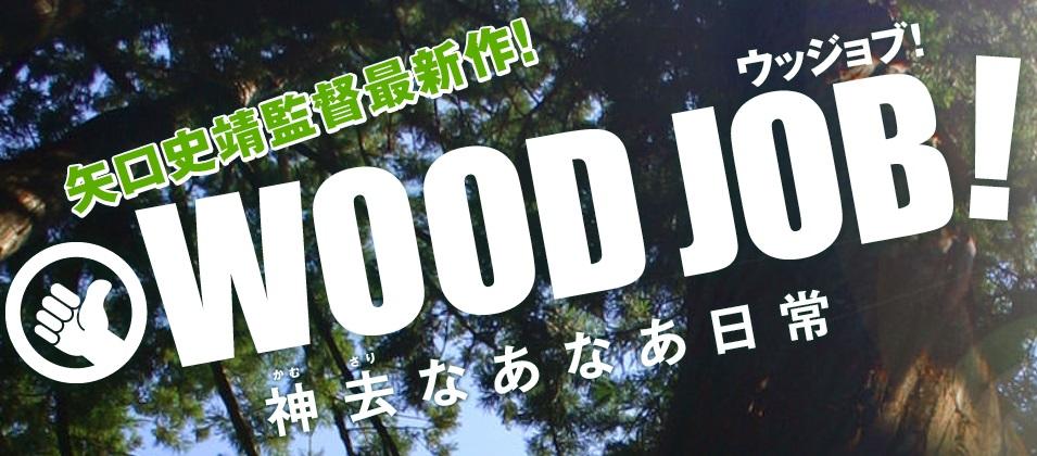 woodjob5.jpg