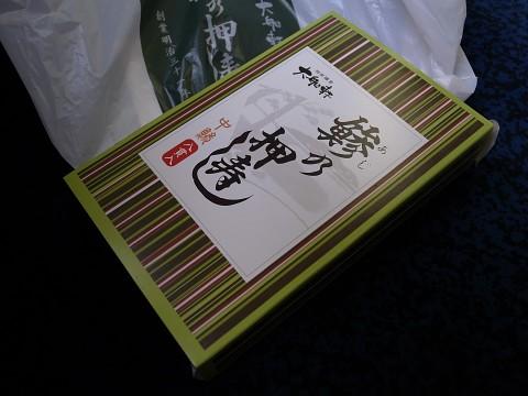 ajioshizushi03.jpg