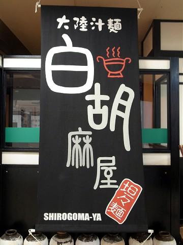 chimashirogoma02.jpg
