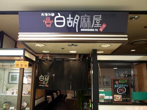 chimashirogoma03.jpg