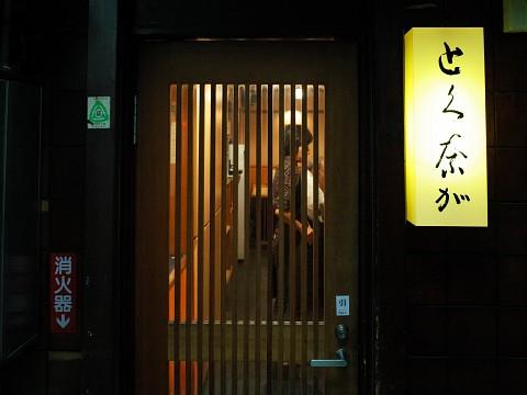 closetokunaga05.jpg