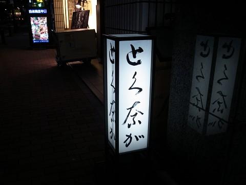 closetokunaga17.jpg