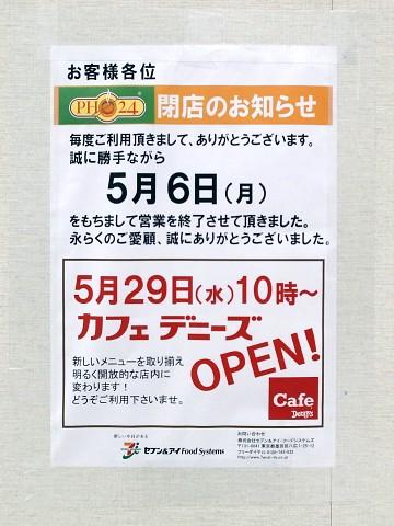 haramishimadu13.jpg