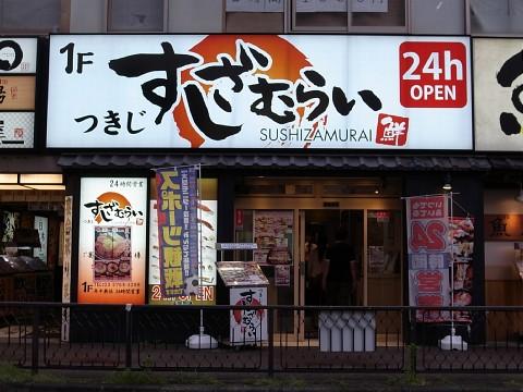 hikarizamurai01.jpg