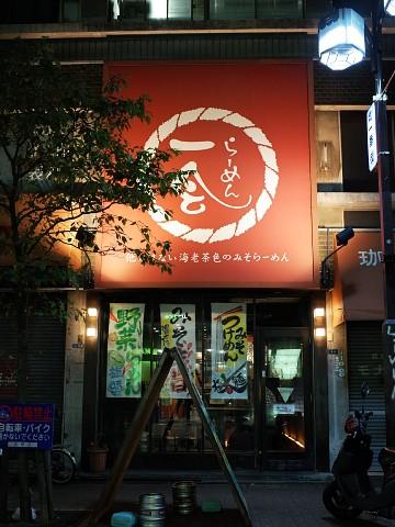ichiemisohime02.jpg