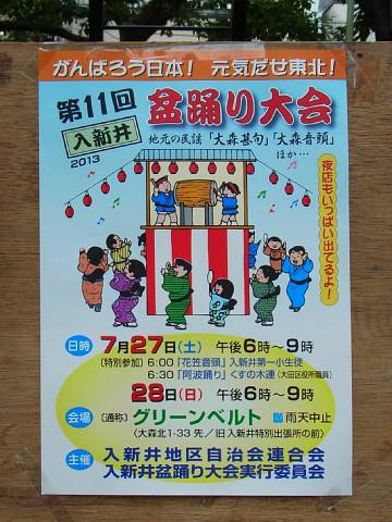 ikasukeroku21.jpg