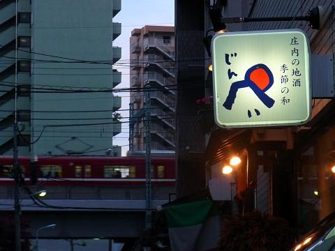 jinpeihakkaku01.jpg