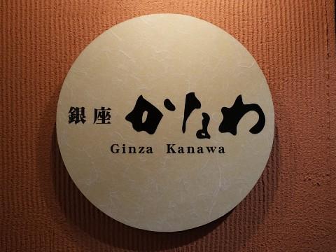 kanawagozen02.jpg