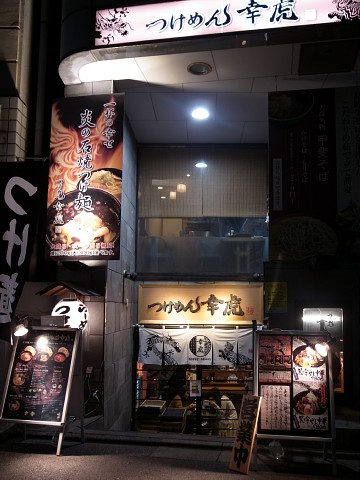 kurohiyashi02.jpg