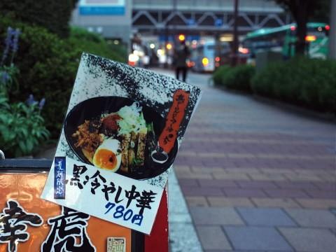 kurohiyashi12.jpg