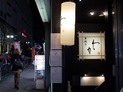 kushiyakiwine14.jpg