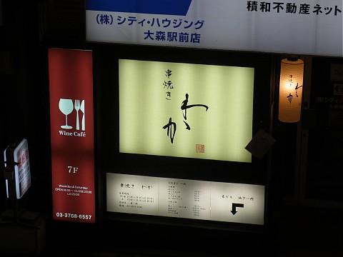 kushiyakiwine15.jpg