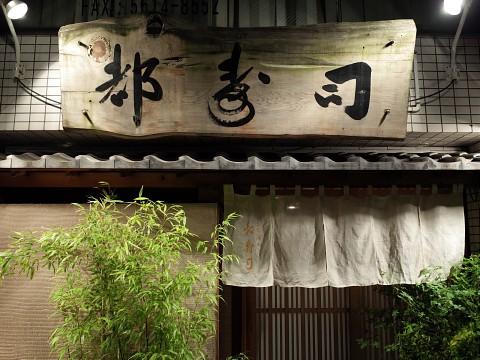 miyakoroku11.jpg