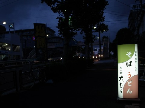 oomurakatsu15.jpg