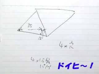 12b_crs3_20130930_005610c.jpg