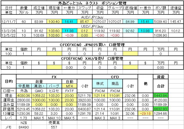 20130523011642cfd.png