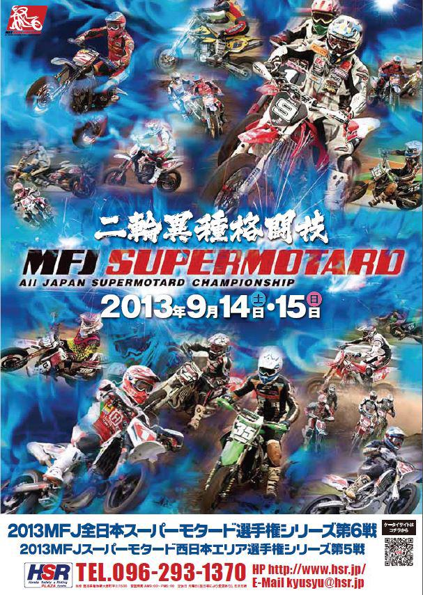 mfj2013motard.jpg