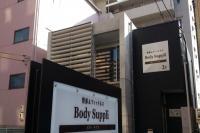 Body Suppli
