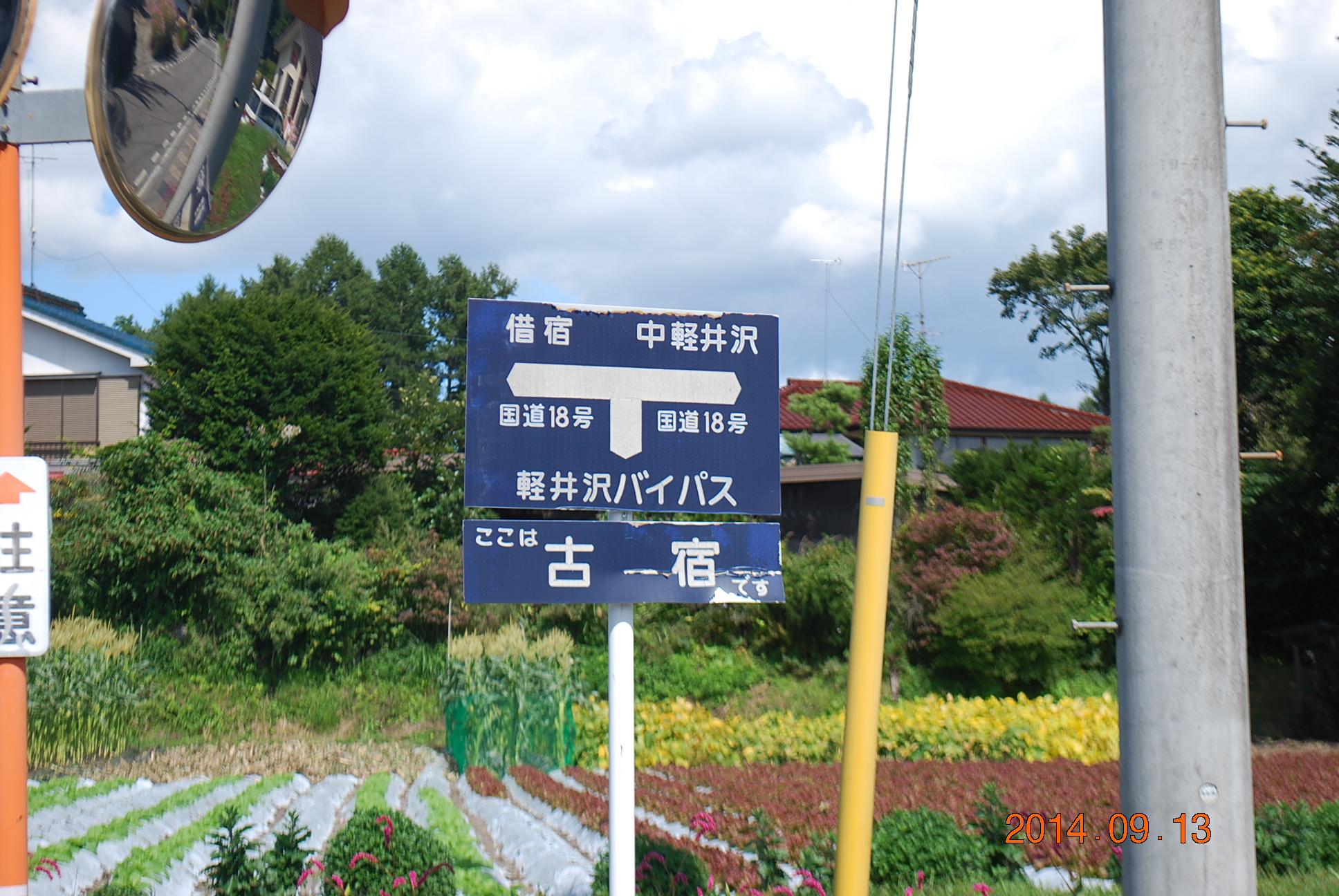 2014_0913_105644-DSC_3449.jpg